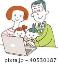 家族 パソコン インターネットのイラスト 40530187