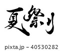夏祭り 文字 筆文字のイラスト 40530282