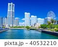 神奈川 横浜みなとみらいの風景(万国橋より) 40532210