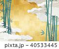 雲 和紙 市松模様のイラスト 40533445