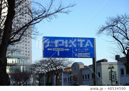 横浜 国際会議場 案内板 標識 40534590