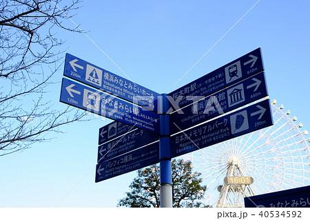 横浜みなとみらいホール 道路標識 案内板 40534592