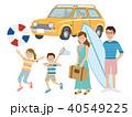 家族 レジャー 海のイラスト 40549225