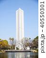 平和塔 大仙公園 青空の写真 40550301