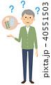 人物 シニア 男性のイラスト 40551503