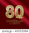 祝う 祝って ミラーボールのイラスト 40552084