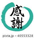 書道:感謝-デザイン-01 40553328