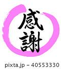 書道:感謝-デザイン丸-03桃 40553330