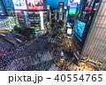 渋谷 スクランブル交差点 渋谷駅前の写真 40554765