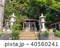 新井崎神社 40560241