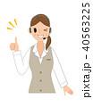 オペレーター 人物 笑顔のイラスト 40563225