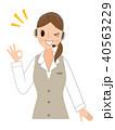 オペレーター OKサイン 人物のイラスト 40563229