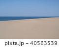 鳥取砂丘 砂丘 砂の写真 40563539