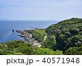 観音崎 東京湾 海の写真 40571948