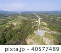 風力発電(空撮) 40577489