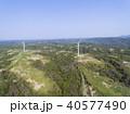 風力発電(空撮) 40577490