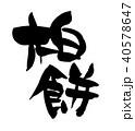筆文字 文字 柏餅のイラスト 40578647