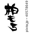 筆文字 文字 字のイラスト 40578649