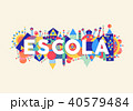 スクール 教育 ポルトガル語のイラスト 40579484