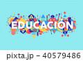 スクール 教育 スペイン語のイラスト 40579486
