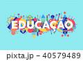 スクール 教育 ポルトガル語のイラスト 40579489
