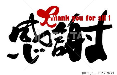 筆文字 感謝(リボン).n 40579834