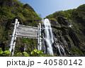 白銀の滝(北海道 オロロンライン) 40580142