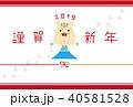富士山ジャンプいのしし 謹賀新年 年賀状テンプレート横 40581528