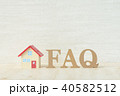 住宅 FAQ 疑問の写真 40582512
