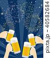 ビールと花火 乾杯 40582684