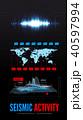 地震 振る 波のイラスト 40597994