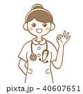 看護師 ナース 女性のイラスト 40607651