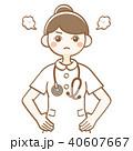 看護師 ナース 女性のイラスト 40607667