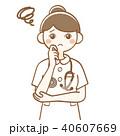 看護師 ナース 女性のイラスト 40607669