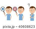 ポップな半袖の男性 〇×ハテナ 40608623