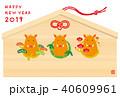年賀状 絵馬 猪のイラスト 40609961