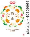 年賀状 松竹梅 猪のイラスト 40609964