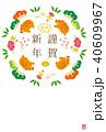 年賀状 松竹梅 猪のイラスト 40609967