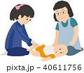 子育て 40611756