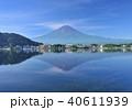 風景 富士山 青空の写真 40611939