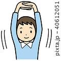 背伸びストレッチ ストレッチ 体操のイラスト 40612051