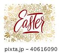 カード 葉書 名刺のイラスト 40616090