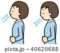 深呼吸 呼吸法 吸うのイラスト 40620688