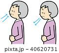 深呼吸 呼吸 呼吸法のイラスト 40620731