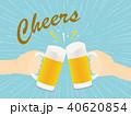 ビールで乾杯 40620854
