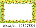 向日葵 ひまわり 花のイラスト 40627554