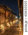 東山花灯路 石塀小路 ライトアップの写真 40630505