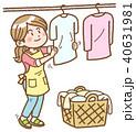 家事・洗濯物 40631981