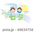 七夕 織姫 彦星のイラスト 40634758