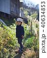 子供 男の子 屋外の写真 40634853